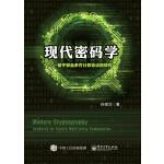 现代密码学――基于安全多方计算协议的研究