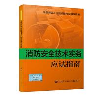 消防安全技术实务应试指南(2018年版)
