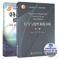 信号与线性系统分析 教材 教学指导书 第四版 第4版 吴大正 王松林 2本