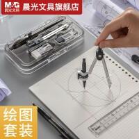 包邮晨光文具圆规尺子套装ACS90807办公绘图仪 学生开学学习套装