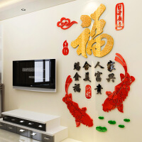 福字亚克力墙贴3d立体客厅背景墙装饰墙贴纸玄关布置吉祥鱼墙贴画 1632福鱼-竖版-红深绿黑布金 超