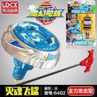 儿童节礼物正版灵动创想魔幻陀螺儿童男孩玩具豪华焰天火龙王对战套装益智玩具车玩具 男孩