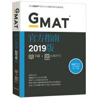 新东方:GMAT官方指南(综合)2019版