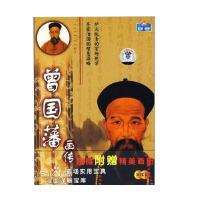 原装正版 曾国藩画传(2VCD) 附赠精美画册 经典文化系列 绝版珍藏版