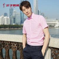 才子男士短袖衬衫夏季新品青年休闲格子镂空透气衬衣男装新款寸衫
