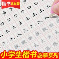 一年级字帖小学生临摹铅笔楷书练字帖儿童1-2-3-6年级钢笔练字本