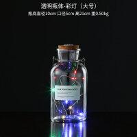七夕情人节礼物创意木塞玻璃瓶led灯少女心装饰品表白幸运星星许愿漂流瓶