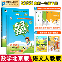 53天天练一年级下册数学北京版语文人教部编版 2021春五三