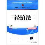经济法(新编高等院校经济管理类规划教材.专业课系列)