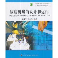 饭店厨房的设计和运作(高等职业教育教材)