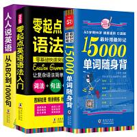 人人说英语+从零开始学英语语法+15000英语单词(全3册)零基础英语入门自学教材书籍 英语口语教程语法音标词汇听力学