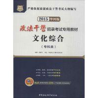 (2015)华图 文化综合(华图版) 中国社会科学出版社