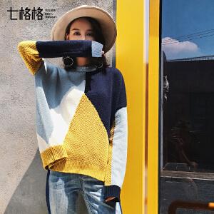 七格格 女款针织衫2017秋冬装季韩版撞色百搭潮流宽松套头长袖上衣毛衣女