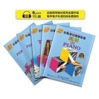 巴斯蒂安钢琴教程 3(共5册) 有声音乐系列图书 {美}詹姆斯・巴斯蒂安 上海音乐出版社 9787552314793
