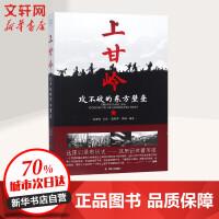 上甘岭:攻不破的东方壁垒 四川人民出版社