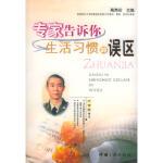 专家告诉你生活习惯的误区 高勇安 中国三峡出版社