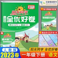 阳光同学 全优好卷一年级下册语文人教部编版 2020新版一年级下同步测试卷
