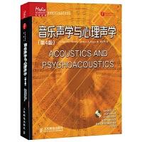 正版 音乐声学与心理声学第4版 音乐基础知识讲解 现场演出录音效果解析 音乐人音乐行业从业者 录音师手册 乐器发声原理教