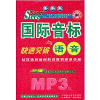 《国际音标与快速突破语音》(书+MP3)