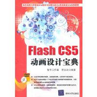 Flash CS5动画设计宝典(配光盘)