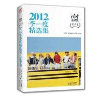 《读者o原创版》2012年季度精选集o夏季卷