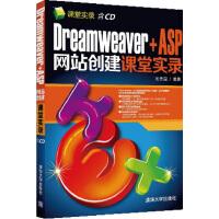 Dreamweaver+ASP网站创建课堂实录(配光盘)(课堂实录)