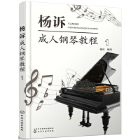 杨诉成人钢琴教程(1)