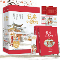 长安小饭馆(套装共2册)(第二届泛华文网络文学金键盘奖作品。・悦读纪・)