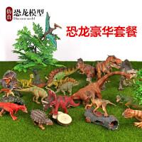 仿真恐龙世界动物模型套装 儿童玩具霸王龙 迅猛龙 腕龙