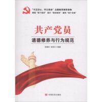 共产党员道德修养与行为规范 张福俭,张绍元 编著