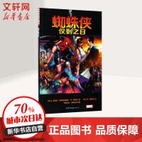 蜘蛛侠仅剩之日 世界图书出版有限公司北京分公司