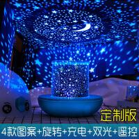 幸运鱼浪漫旋转星空灯投影灯海洋满天星发光玩具生日礼物DIY定制