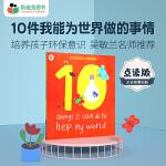 【点读版】凯迪克图书 爱护地球 养成环保意识 Ten Things I Can Do To Help My World