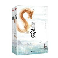 龙缘(纪念典藏版 全二册)