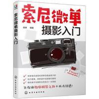 索尼微单摄影入门 雷波 编著 化学工业出版社 9787122328489