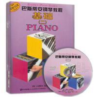 巴斯蒂安钢琴教程(附光盘2共5册原版引进) 正版 詹姆斯巴斯蒂安 9787807515357