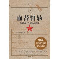 血荐轩辕(珍藏本)/炎黄春秋精品丛书 杜导正,廖盖隆 南海出版公司