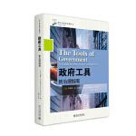 工具:新治理指南 (美)莱斯特・M.萨拉蒙 北京大学出版社