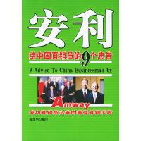 【新书店正版】安利给中国直销员的9个忠告,陈荣华,群言出版社9787800804618