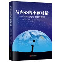 与内心的小孩对话(美)金伯利・罗斯(Kimberlee Roth),弗雷达・弗兰德曼(Freda北京联合出版有限责任公