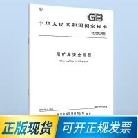 正版现货 GB 39496 ― 2020 尾矿库安全规程