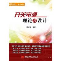开关电源理论及设计(电子书)