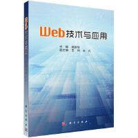 Web技术与应用