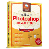 Photoshop网店美工设计(含盘)