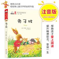 兔子坡(彩色注音版)儿童文学名家精选书系 汇聚金波 沈石溪 常新港 冰波 汤素兰等50多位名家名作