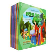 金色童年图画书系 第一辑 (全20册)此书共十五辑-3-6岁幼儿童绘本图书漫画读物 亲子情商启蒙读物 畅销启蒙故事图画