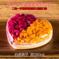 网红水果千层豆乳盒 透明塑料罐西点慕斯木糠 杯甜品包装盒子 爱心盒:长140x宽150x高40mm 约280m