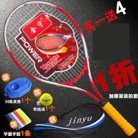 训练网球拍单人双人男女士通用初学超轻新手练习