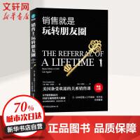 销售就是玩转朋友圈 中国友谊出版社
