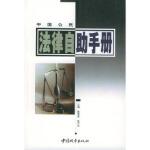 【旧书二手书9成新】单册 中国公民法律自助手册 陈黎君,张万水 9787507413502